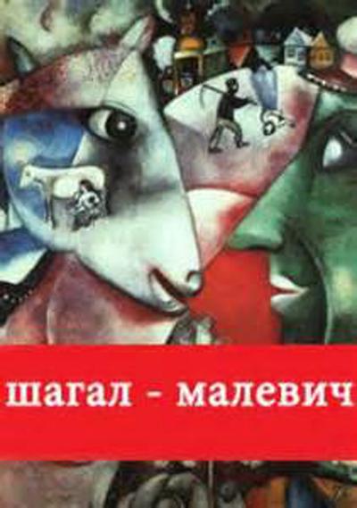 NNK - LM Chagall et Malevitch (2014 04 04) FR 2