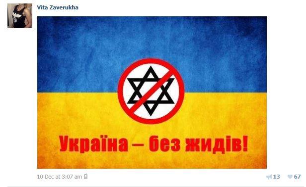 EW - vita zaverukha posts nazis (2014 12 29)  FR (3)