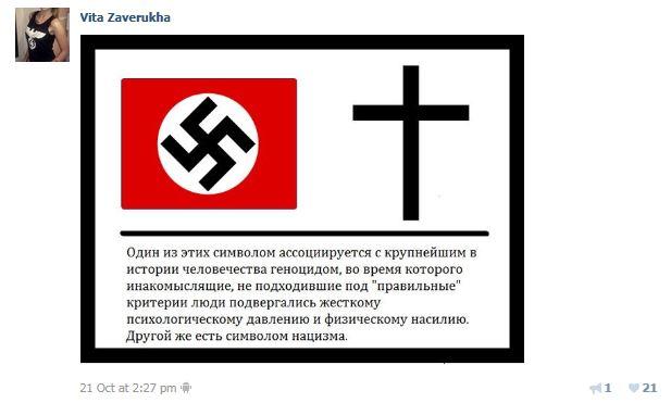 EW - vita zaverukha posts nazis (2014 12 29)  FR (4)