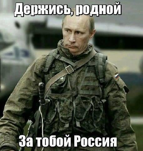 Держись родной за тобой Россия