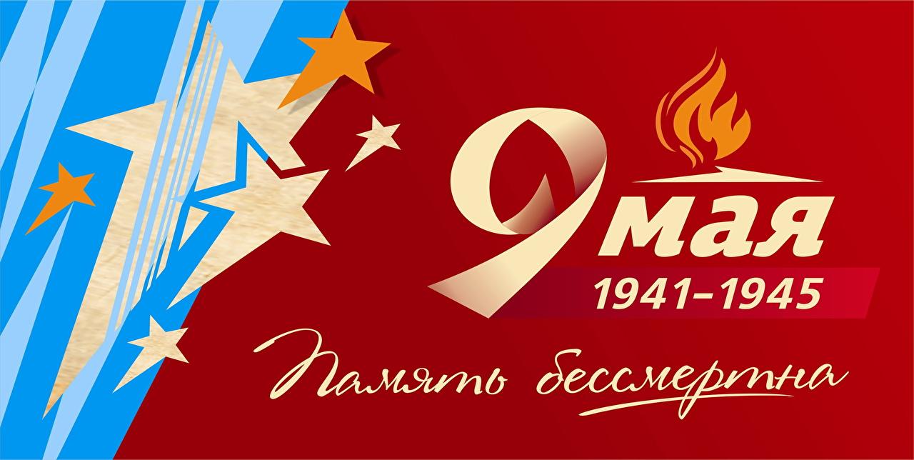 Holidays_Victory_Day_9_May_Vector_Graphics_Russian